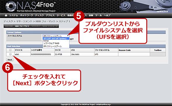 データ用のディスクを追加する(3)