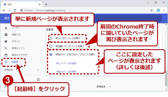 Chromeの起動時に表示されるページの設定