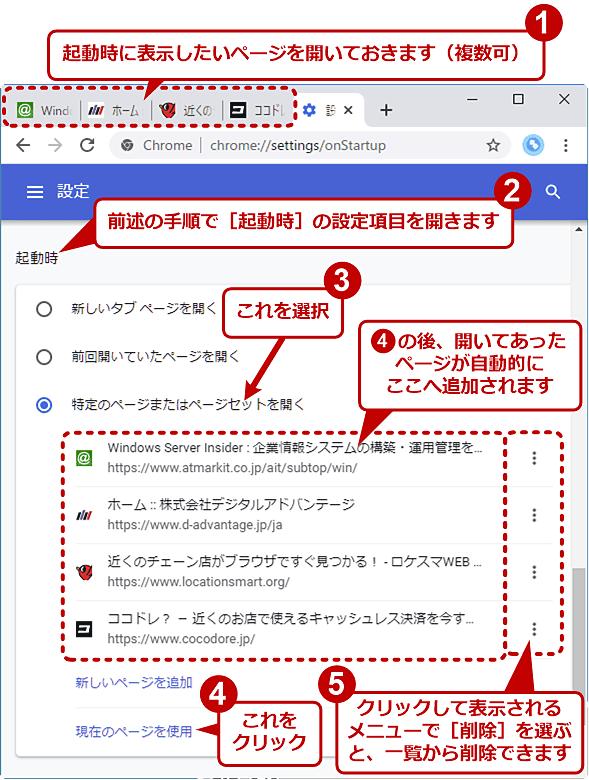 あらかじめ開いておいたWebページを自動的に登録