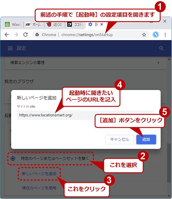 URLを直接指定してChrome起動時の表示ページを登録