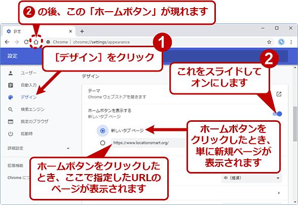 [ホームボタン]をクリックすると特定のページに戻るための設定