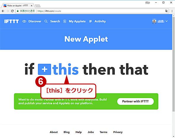 新しいアプレットを作成する(2)