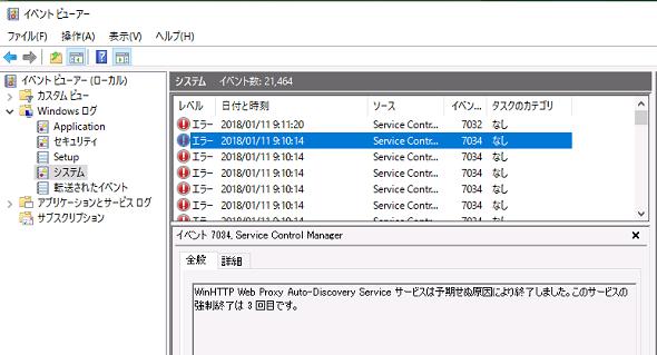 君は100%?――Windows 10仮想マシンで発生した原因不明のCPU使用率問題