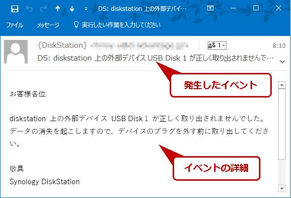 障害発生時に送信されたメールの例