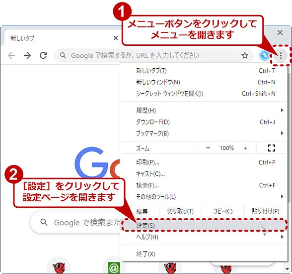 Chromeの設定ページの1つ[閲覧履歴データを消去する」を開く(1/2)