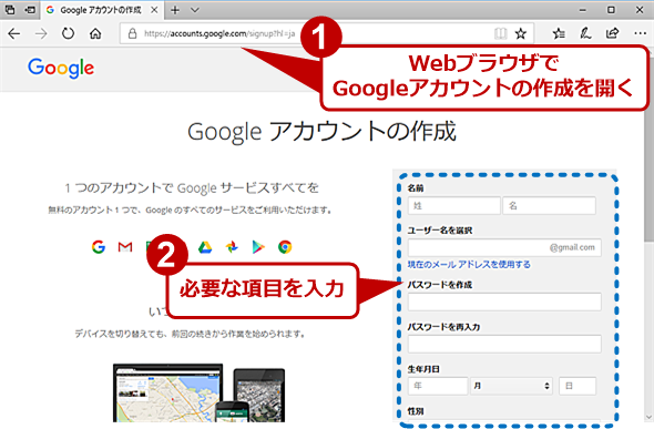 Googleアカウントを作成する(1)