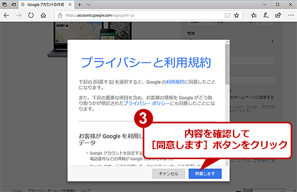 Googleアカウントを作成する(2)