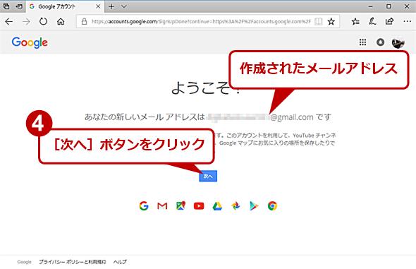 Googleアカウントを作成する(3)