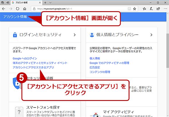 Googleアカウントを作成する(4)