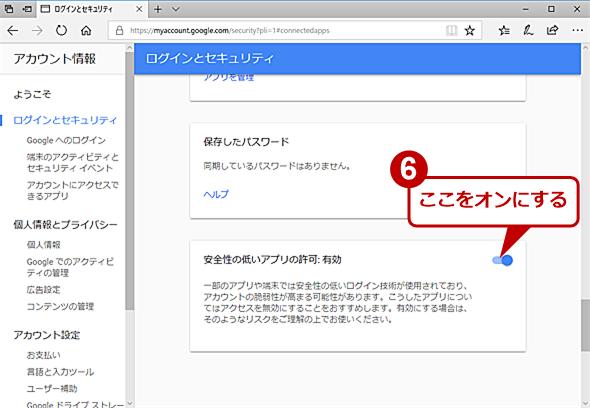 Googleアカウントを作成する(5)