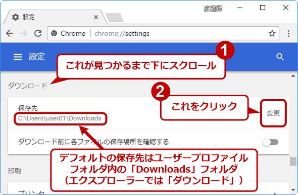 Chromeのファイルダウンロード関連の設定