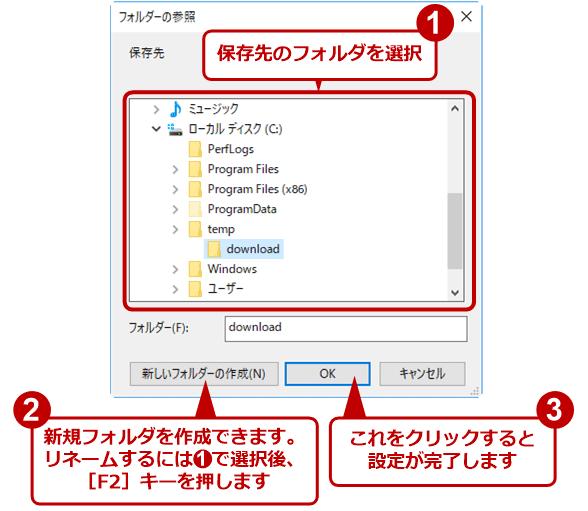 Chromeのファイルダウンロード時の保存先フォルダを変更