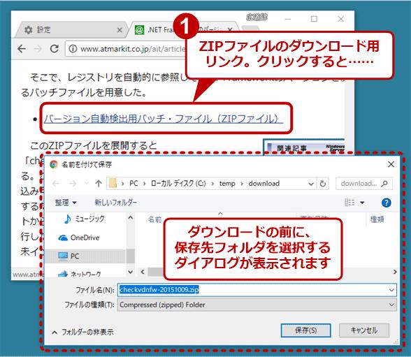 ファイルのダウンロード時に表示されるようになったファイル保存ダイアログ