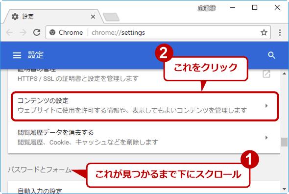 Chromeの[コンテンツの設定]を開く