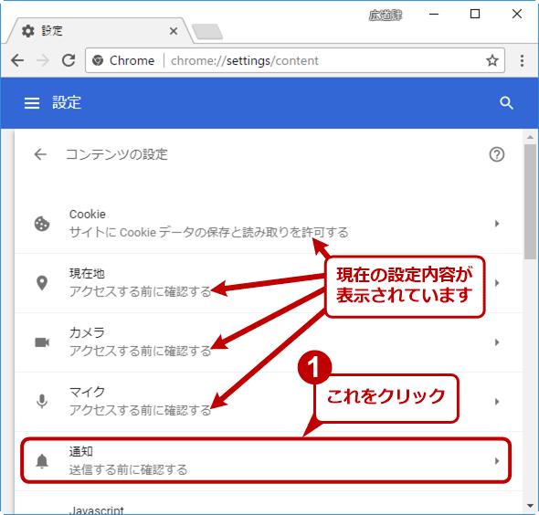 Chromeの[通知]設定画面を開く