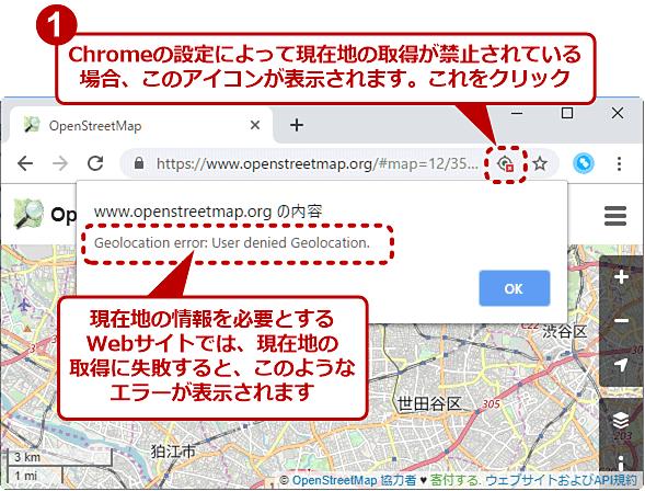Chromeによって現在地の取得が禁止されているWebサイト