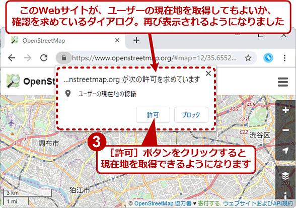 Webサイトに対して現在地の取得を許可する