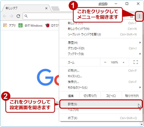 Google Chromeでダウンロード先フォルダや通 …