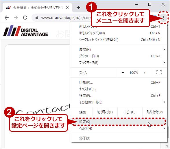 Chromeの設定画面を開く