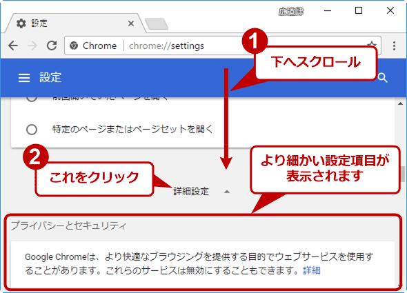 Chromeの詳細設定を開く