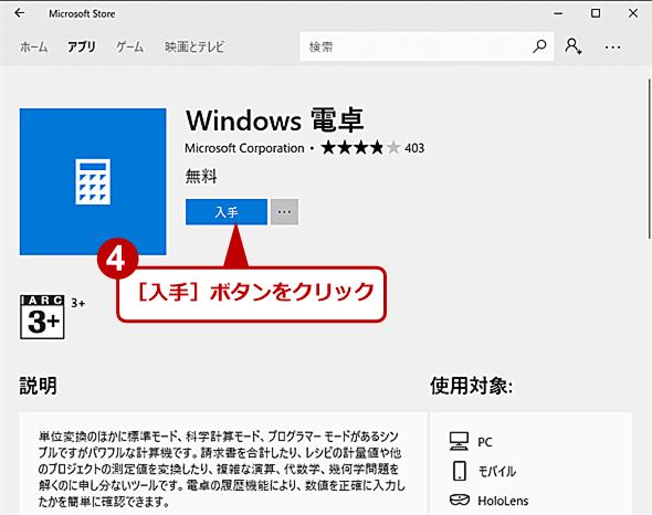 削除したビルトインアプリを再インストールする(2)
