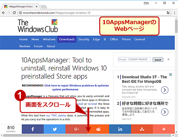 The Windows Clubの「10AppsManager」の紹介ページ(1)