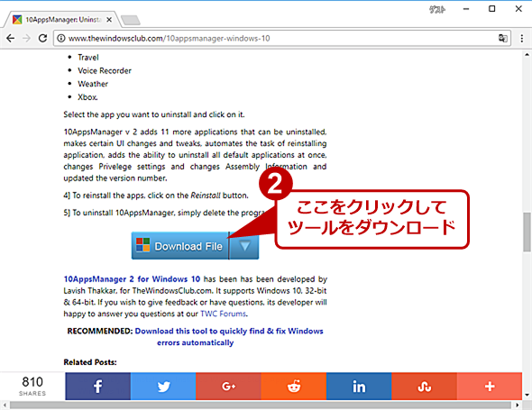 The Windows Clubの「10AppsManager」の紹介ページ(2)