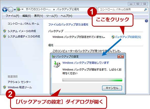 マイクラ windows10 データ 移行
