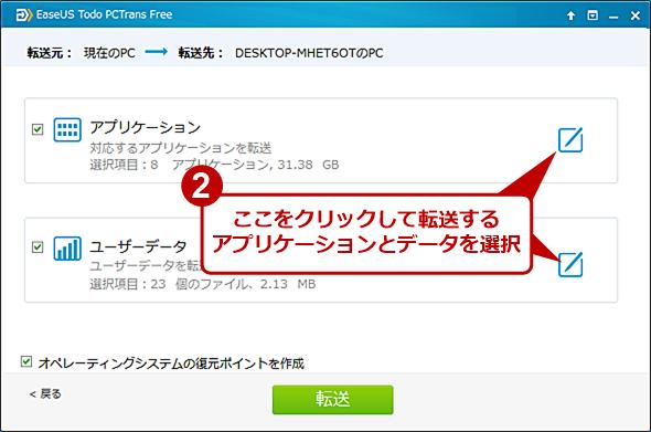 Todo PCTrans Free 9.8の画面(2)
