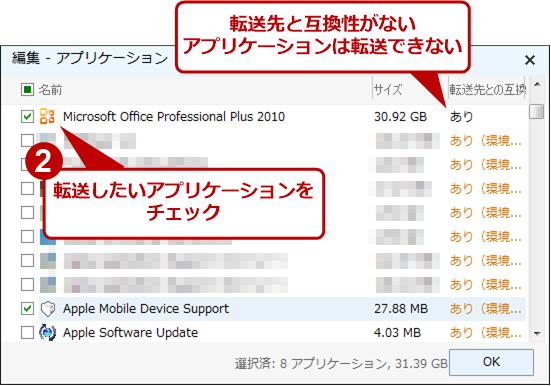 Todo PCTrans Free 9.8の画面(3)