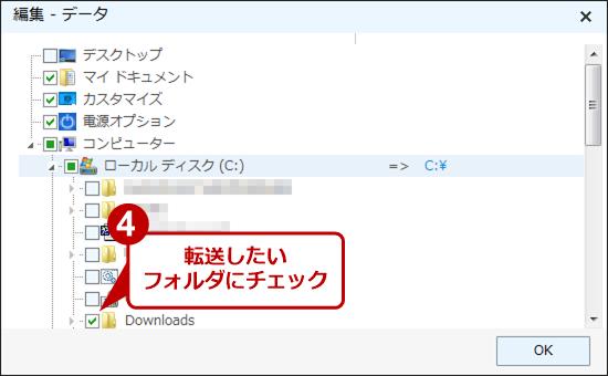 Todo PCTrans Free 9.8の画面(4)