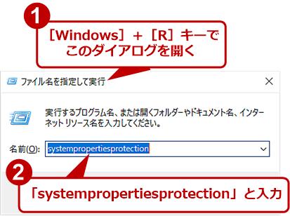 [ファイル名を指定して実行]で[システムのプロパティ]ダイアログを起動する