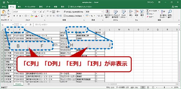 Excelで列を非表示にする(3)