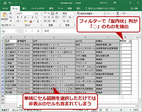 Excel フィルター コピー