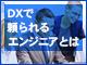 ジャパンネット銀行と三菱UFJ銀行に聞く、更新系API開発と公開の裏側