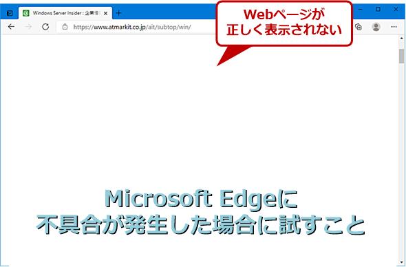 Microsoft EdgeでWebページが表示されないなどの不具合が発生した場合に試すこと