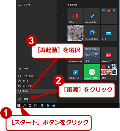 Windows 10を再起動する