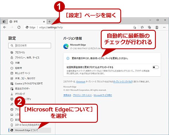 Edgeを最新版に更新する(1)