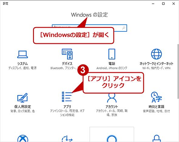 既定のWebブラウザをIEに変更する(2)
