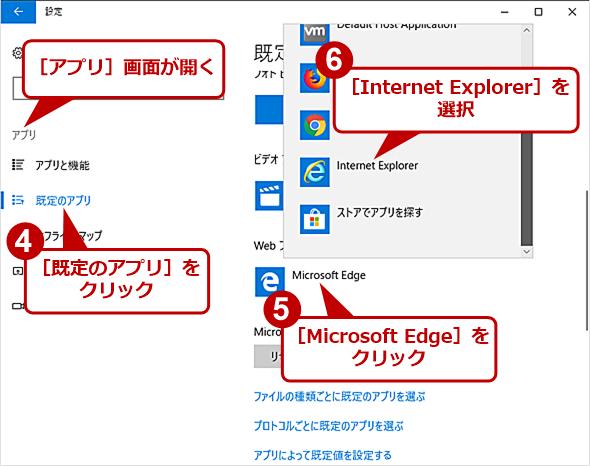 既定のWebブラウザをIEに変更する(3)