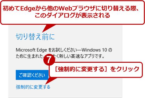 既定のWebブラウザをIEに変更する(4)