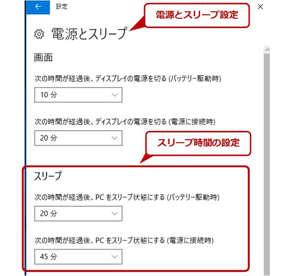 57734b0f16 Windows 10のPCが、数分で勝手にスリープするのを防ぐ:Tech TIPS - @IT