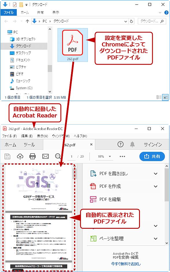 ChromeでPDFファイルを内蔵ビューアで表示せずに自動でダウンロードして