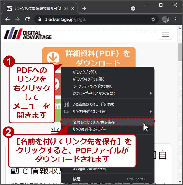 1.PDFへのリンクを右クリックしてメニューを開きます 2.[名前を付けてリンク先を保存]をクリックすると、PDFファイルがダウンロードされます