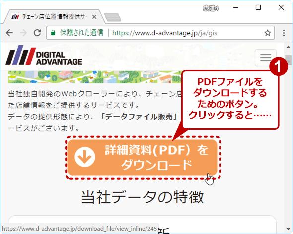 pdf viewer ダウンロード