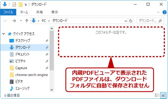chrome pdf 保存先