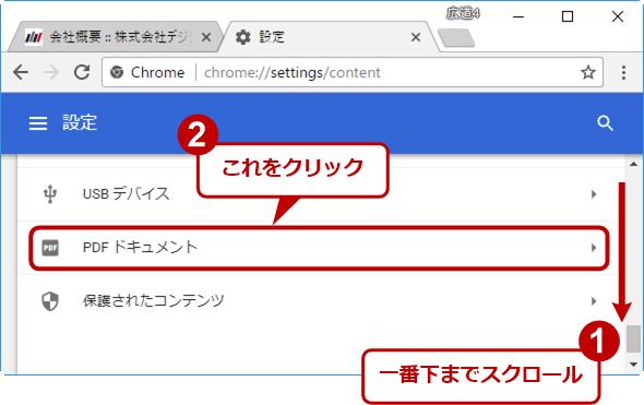 chrome pdf ファイルを chrome で自動的に開く代わりにダウンロードする