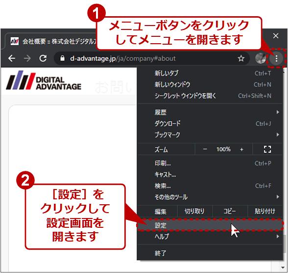 1.メニューボタンをクリックしてメニューを開きます 2.[設定]をクリックして設定画面を開きます
