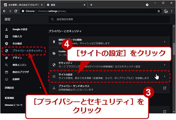3.[プライバシーとセキュリティ]をクリック 4.[サイトの設定]をクリック