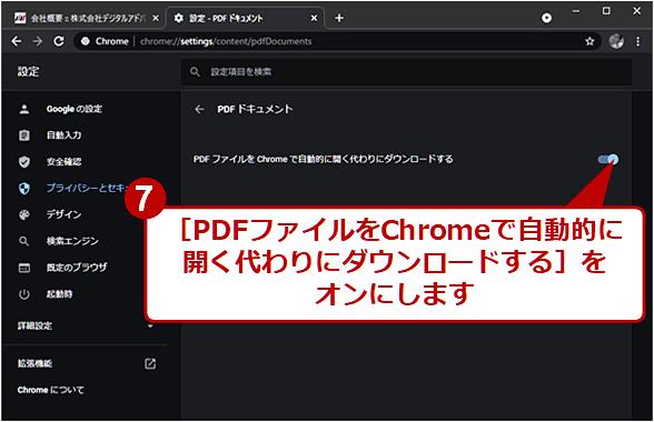 7.[PDFファイルをChromeで自動的に開く代わりにダウンロードする]をオンにします